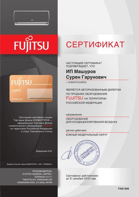 Сертификат авторизированного дилера FUJITSU