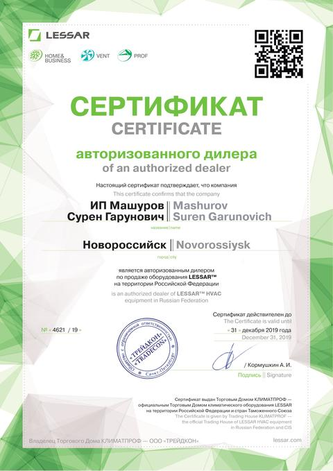 Сертификат авторизированного дилера LESSAR