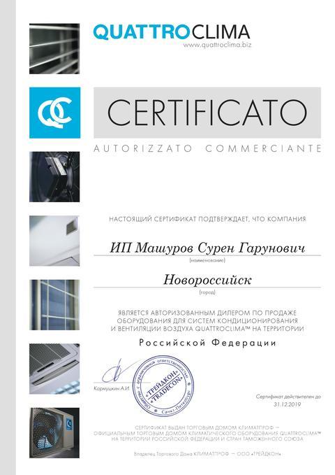 Сертификат авторизированного дилера QUATTROCLIMA