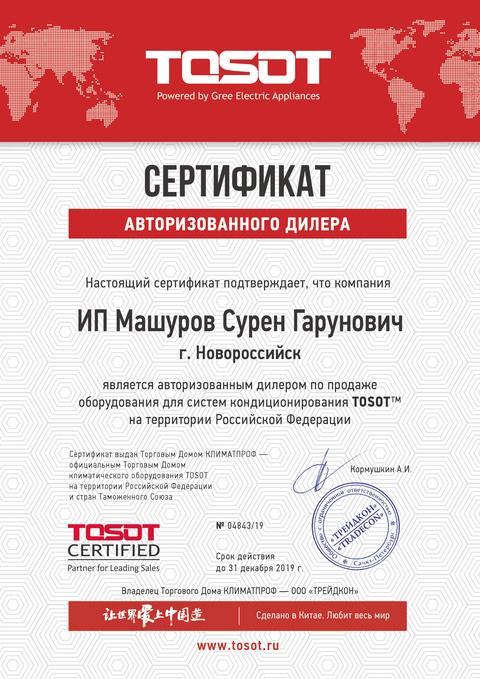 Сертификат авторизированного дилера TOSOT
