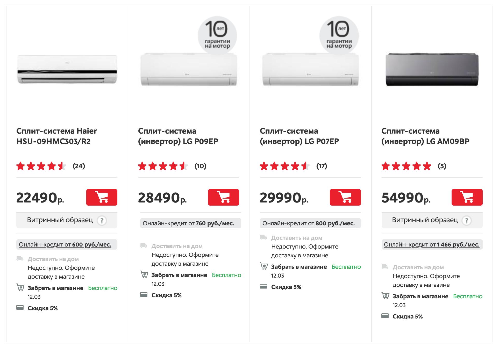 Эльдорадо сравнение цен - Как купить кондиционер (сплит систему) с бесплатной установкой и не прогадать?